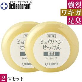 わきが 石けん 薬用 ミョウバン石鹸 EX × 2個 セット ドクターデオドラント 加齢臭 石鹸 デリケートゾーン