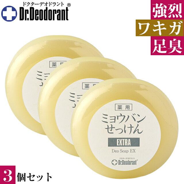 わきが 石けん 薬用 ミョウバン石鹸 EX × 3個 セット ドクターデオドラント 加齢臭 石鹸 デリケートゾーン