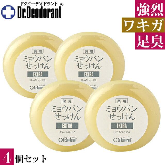 わきが 石けん 薬用 ミョウバン石鹸 × 4個 セット ドクターデオドラント 加齢臭 石鹸 デリケートゾーン