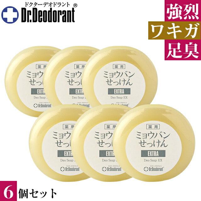 わきが 石けん 薬用 ミョウバン石鹸 × 6個 セット ドクターデオドラント 加齢臭 石鹸 デリケートゾーン