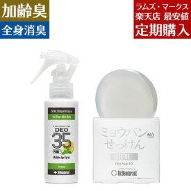 制汗剤 メンズ 男 加齢臭 対策専用スプレー DEO35 PLUS+ & 薬用ミョウバン石鹸EX セット 定期購入 頭皮 臭い ドクターデオドラント