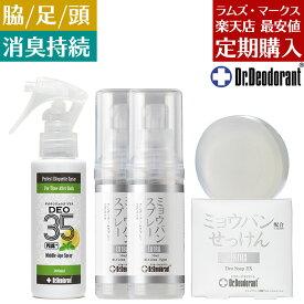 ミョウバンスプレーEX 2本 薬用ミョウバン石鹸EX 薬用DEO35PLUS+ セット 定期購入 ドクターデオドラント 加齢臭 頭臭 男性 女性