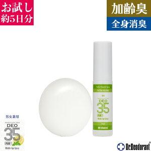 加齢臭 頭皮臭 対策 スプレー 薬用DEO35PLUS+ & 薬用ミョウバン石鹸EX トライアルセット お試し約5日分 ドクターデオドラント 制汗剤 体臭 男性 女性 臭い デオ35プラス 初回購入者様には次回500