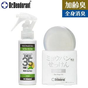 加齢臭 対策 スプレー 薬用DEO35PLUS+ & 薬用ミョウバン石鹸EX セット ドクターデオドラント ミドル脂臭 体臭 汗臭 男性 女性 臭い デオ35プラス