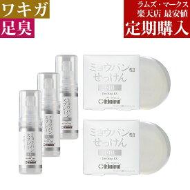 わきが ワキガ 対策 薬用ミョウバン石鹸EX 2個 & ミョウバンスプレーEX 3本 定期購入 ドクターデオドラント