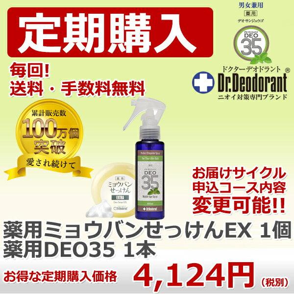 薬用DEO 35 ミョウバン石鹸EXセット 定期購入 送料無料 ドクターデオドラント 加齢臭 ミドル脂臭 対策 体臭対策 予防 制汗剤 頭のにおい 頭皮臭 ※せっけんはデリケートゾーン臭 乳首の臭いにも対応 特典 %off
