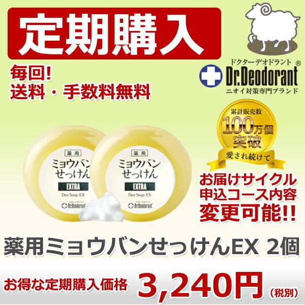 わきが 石けん 薬用 ミョウバン石鹸 EX × 2個 セット 定期購入 ドクターデオドラント 加齢臭 石鹸 デリケートゾーン