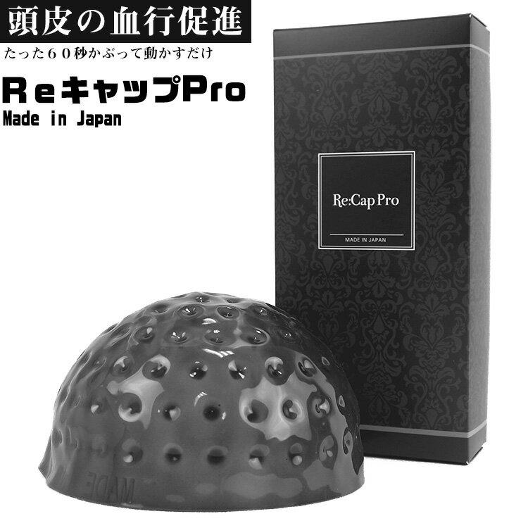 頭皮の血行促進 リキャップ・プロ Re:CapPro ヘッドスパ専門サロン監修 指圧代用器