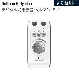 デジタル式集音器 ベルマン ミノ