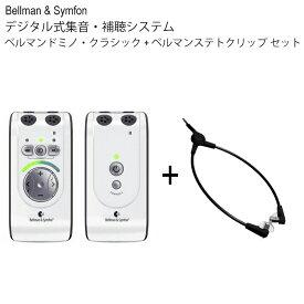 デジタル式集音・補聴システム ベルマン ドミノ・クラシック + ステトクリップ