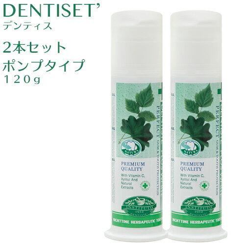 口臭予防 はみがき デンティス(ポンプタイプ)2本セット 5400円以上購入で送料無料