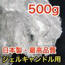 日本製・最高品質ジェルキャンドル  材料 ジェルワックス クリアタイプ 500g ゼリーキャンドル 夏休み 工作 自由研究