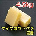 マイクロワックス 板状4.5kg 国内産 【キャンドル 材料 手作り マイクロワックス】