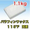 【国内産】パラフィンワックス115°F板状 1,1kg 【キャンドル ろうそく 材料 手作り 板状 ワックス】