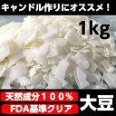 ソイワックス 大豆ワックス 1kg NatureWaxC-3