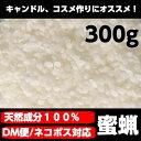 蜜蝋 300g ホワイト (天然100% 高品質 ミツロウ ビーズワックス)
