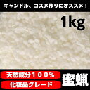 蜜蝋 1kg ホワイト (天然100% 高品質 ミツロウ ビーズワックス)