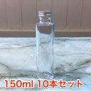 ハーバリウム瓶 スリム 丸 150ml キャップ付き 10本セット 卸売【ハーバリウム 手作り 材料 ガラス ボトル …