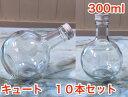 ハーバリウム瓶 キュート 300ml キャップ付き 10本セット 卸売【ハーバリウム 手作り 材料 ガラス ボトル 卸】