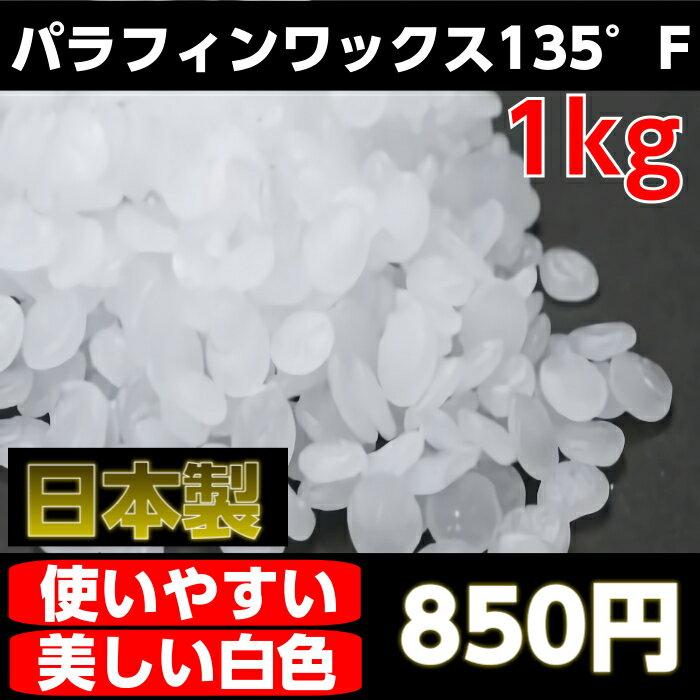 パラフィンワックス135°F ペレット状 1kg キャンドル 材料 ワックスバー サシェ ボタニカル