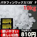 パラフィンワックス 135°F ペレット状 10kg キャンドル 材料 ワックスバー サシェ ボタニカル