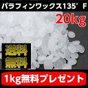 1kgプレゼント中 パラフィンワックス 135°F ペレット状 20kg キャンドル 材料 ワックスバー サシェ ボタニカル