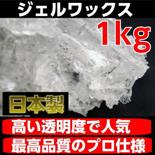 圧倒的な透明度 ジェルキャンドル  材料 ジェルワックス クリア 1kg 日本製 ハロウィン クリスマス