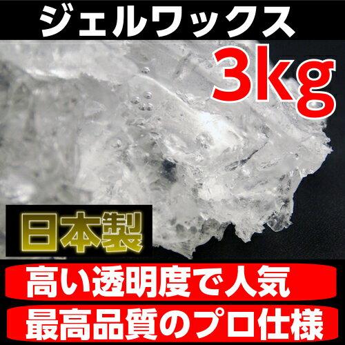 圧倒的な透明度 ジェルキャンドル  材料 ジェルワックス クリア 3kg 日本製 ハロウィン クリスマス
