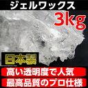 ジェルキャンドル  材料 ジェルワックス クリア 3kg 日本製 ハロウィン クリスマス