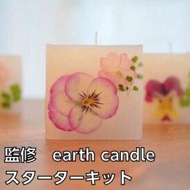 キャンドル スターターキット earth candle監修 秘伝のレシピ付き ボタニカルキャンドル パラフィンワックス キャンドルモールド