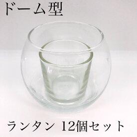 ジェルキャンドル用グラス バブル ランタンホルダー 12個セット 【ジェルキャンドル ゼリーキャンドル キャンドルグラス】