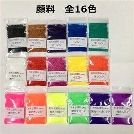 お試し用 粉末顔料 人気の16色 5g パラフィンワックス キャンドル 材料 カラー