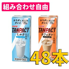 明治TANPACT 組み合わせ自由 200ml ×48本