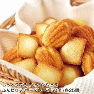 ( 送料無料 ) しっとりプチ フィナンシェ ふんわりプチ マドレーヌ 50個 (各25個) プチギフト お菓子 スイーツ 焼き菓子