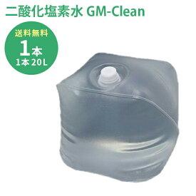 GM-Clean(MA-T 二酸化塩素水) 業務用 20L 除菌・消臭 超音波噴射器 空間清浄 ウイルス 99.99%除菌! /8-6217-04 ジーエムクリーン 要時生成型二酸化塩素水溶液 コロナウイルス
