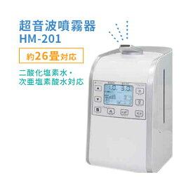 超音波噴霧器 HM-201 約26畳対応(47.4m2) 5L/液体タンク 熱くない 加湿器/ウイルス 除菌/消臭 星光技研 【送料無料】 コロナウイルス