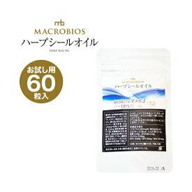 【スーパーセール】1000円ポッキリ ハープシールオイル お試し 1袋60粒入 アザラシ油 DHA EPA DPA オメガ3 サプリメント 約12日分 マクロビオス ペット可(犬・猫) 送料無料