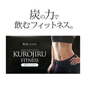 黒汁フィットネス 30包 チャコールクレンズ ダイエット サプリ 活性炭 サラシア 短鎖脂肪酸 送料無料