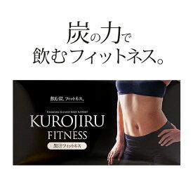黒汁フィットネス(KUROJIRU) 30包 チャコールクレンズ ダイエット サプリ 活性炭 ヤシ殻活性炭 サラシア 短鎖脂肪酸 酪酸菌 送料無料