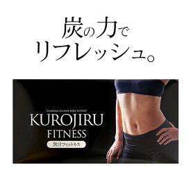 黒汁フィットネス(KUROJIRU) 30包 チャコールクレンズ ボディケア サプリ 赤松炭 サラシア 酪酸菌 短鎖脂肪酸 まっくろの素 送料無料
