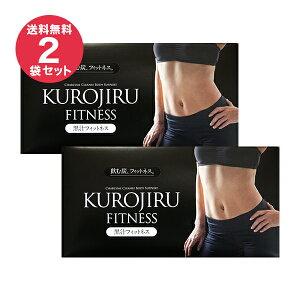 黒汁フィットネス(KUROJIRU) 30包(2袋セット) チャコールクレンズ 炭 ダイエット 炭 サプリ 酪酸菌 送料無料
