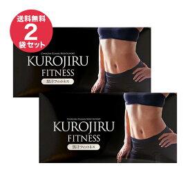 【お買い物マラソン】20%OFF 黒汁フィットネス(KUROJIRU) 30包(2袋セット) チャコールクレンズ 赤松炭 ダイエット 炭 サプリ 酪酸菌 まっくろの素 送料無料 コロナ太り