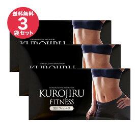 黒汁フィットネス(KUROJIRU) 30包(3袋セット) チャコールクレンズ 炭 ダイエット サプリ 酪酸菌 まっくろの素 送料無料