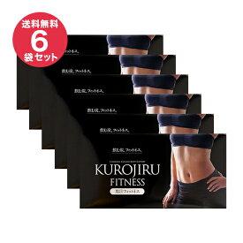 黒汁フィットネス(KUROJIRU) 30包(6袋セット) チャコールクレンズ 赤松炭 ヤシ殻活性炭 ダイエット 炭 サプリ 酪酸菌 送料無料