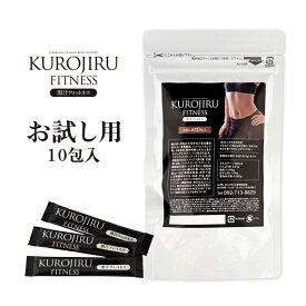 【お買い物マラソン】1000円ポッキリ 黒汁フィットネス(KUROJIRU) お試し用 10包 チャコールクレンズ 赤松炭 ヤシ殻活性炭 サラシア 酪酸菌 まっくろの素 送料無料 コロナ太り