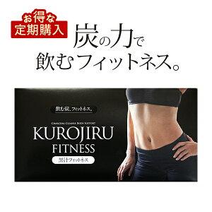 黒汁フィットネス(KUROJIRU) ★30%OFFのお得な定期購入! 通常価格6,804円→定期特価で毎回4,762円【送料無料】