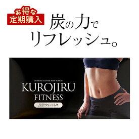 黒汁フィットネス(KUROJIRU)30包入 ★30%OFFのお得な定期購入! 通常価格6,804円→定期特価で毎回4,762円【送料無料】
