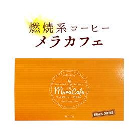 【お買い物マラソン】ポイント15倍 メラカフェ 1箱(30包入) ダイエットコーヒー クロロゲン酸 インスタントコーヒー ブラジルコーヒー L-カルニチン コエンザイムQ10