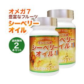 シーベリーオイル 90粒入(2本セット) サプリメント サジー オメガ7 パルミトレイン酸 ルテイン モンゴル産 シーバックソーン チャチャルガン