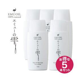 エミューの雫 72ml 乾燥肌や敏感肌の方に やさしく使える高品質エミューオイル100% エミュー油 (5本セット)